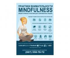 Практика осознанности (медитация «майндфулнесс»)