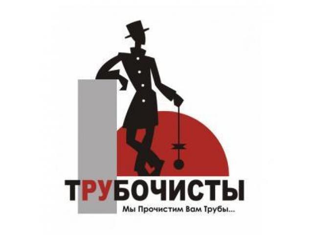 Печник-трубочист Днепр 0637697703 - 11/11