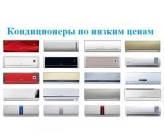 Продажа, монтаж кондиционеры Черкассы