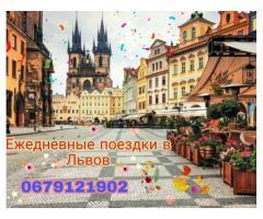 Поездки в Львов