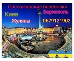 Поездки в Киев Жуляны Борисполь