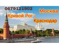 Поездки в Москву, Краснодар