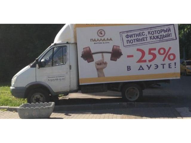 Ваша реклама на нашем авто.Брендмобиль,реклама на  газеле - 3/7