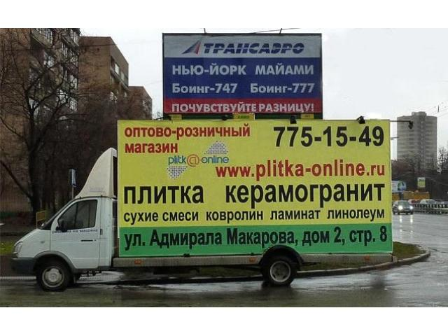 Ваша реклама на нашем авто.Брендмобиль,реклама на  газеле - 5/7