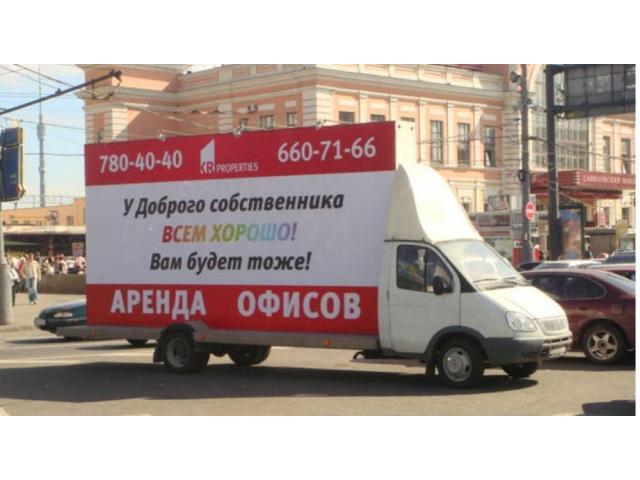Ваша реклама на нашем авто.Брендмобиль,реклама на  газеле - 6/7