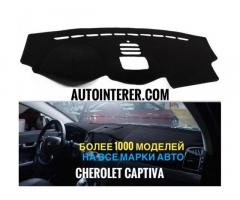 Накидка на панель автомобиля Opel НОВИНКА