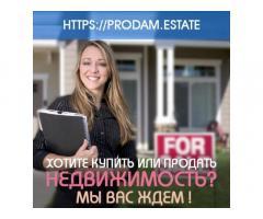 Бесплатно подать объявление по недвижимости легко для каждого