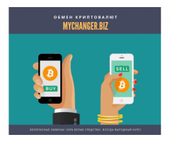 MyChanger. Обмен криптовалют выгодно. Криптообмен. Покупка / продажа. Биткоин