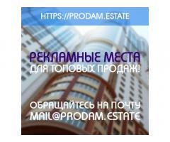 Рекламные места на портале недвижимости для всех