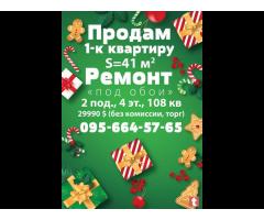 """1-к, новостройка, РЕМОНТ, ЖК """"МАРШАЛ"""", 4 эт, 41м, Харьков"""