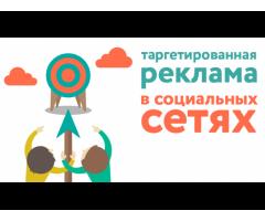 Таргетированная реклама Днепр