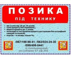 Деньги/Кредит под цифровую-технику и др.(c1000грн платёж от50грн)