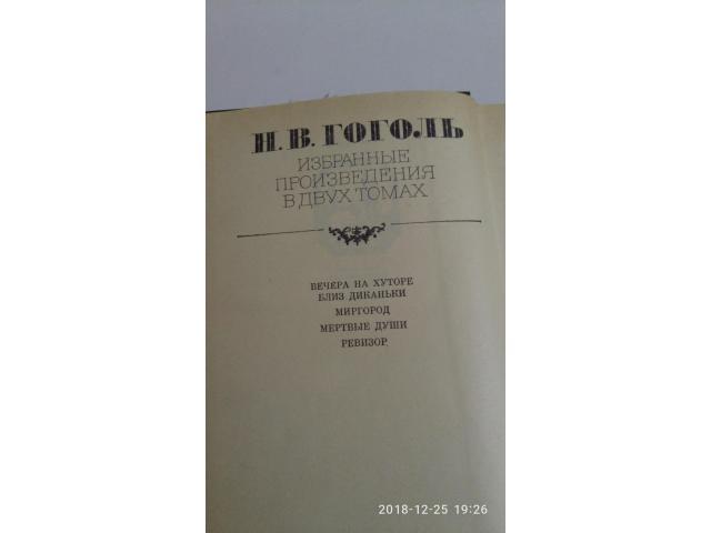 Продаю 2 тома произведений Гоголя 1984 года - 4/6