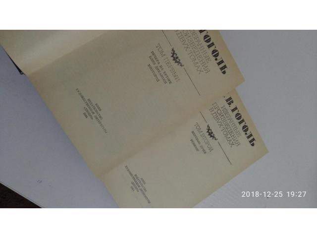 Продаю 2 тома произведений Гоголя 1984 года - 6/6