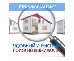 Понятный и быстрый поиск недвижимости для каждого на портале