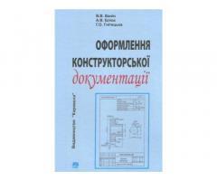 Оформлення конструкторської документації