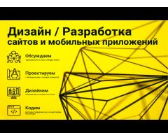 Разработка (создание) сайтов и мобильных приложений