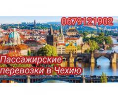 Регулярные рейсы в Чехию