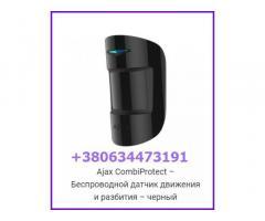 Ajax CombiProtect- Беспроводной датчик движения и разбития – черный