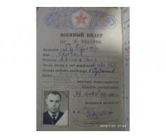 Продам военный билет СССР