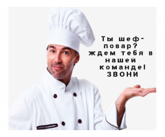 Требуется Шеф-повар