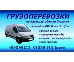 Грузоперевозки по Харькову до 2.5 т