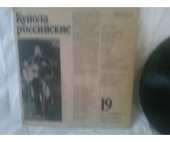"""Продается коллекционная пластинка В.Высоцкий""""На концертах...""""19 альбом"""