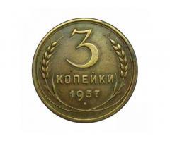 монета СССР 3 копейки 1937 год