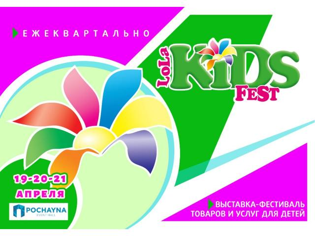 Выставка-фестиваль «LolaKIDS Fest». КИЕВ, 19-20-21 Апреля 2019 г., «POCHAYNA EVENT HALL». - 1/7