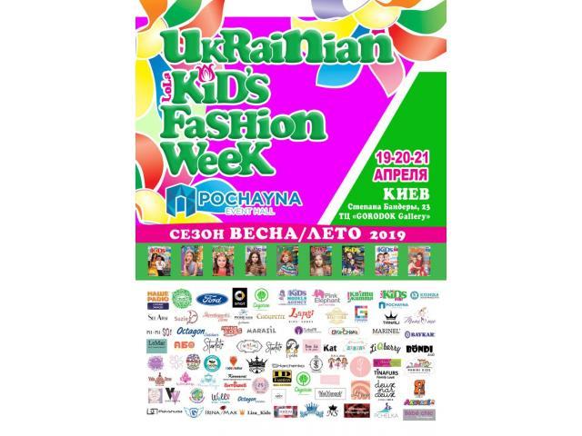 Выставка-фестиваль «LolaKIDS Fest». КИЕВ, 19-20-21 Апреля 2019 г., «POCHAYNA EVENT HALL». - 2/7