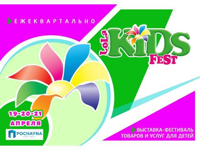 Выставка-фестиваль «LolaKIDS Fest». КИЕВ, 19-20-21 Апреля 2019 г., «POCHAYNA EVENT HALL». - 4/7
