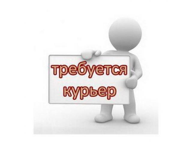 Требуются курьеры/доставщики ежедневно - 1/1