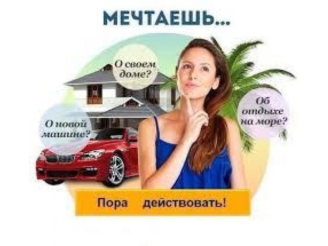 Работа на дому для людей которые хотят зарабатывать много, легко. - 3/4