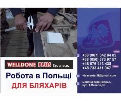 Польська фірма **WELLDONE PLUS**  ЗАПРОШУЄ НА РОБОТУ  БЛЯХАРІВ НА МОНТАЖ СИСТЕМ ВЕНТИЛЯЦІЇ