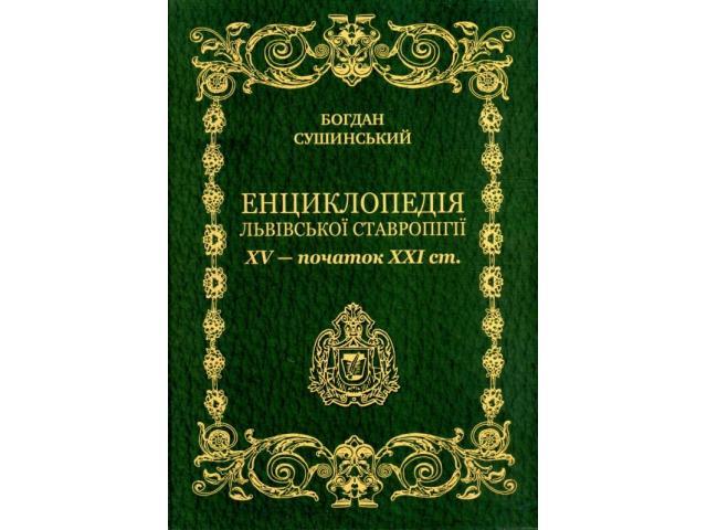 Енциклопедія Львівської Ставропігії - 1/1