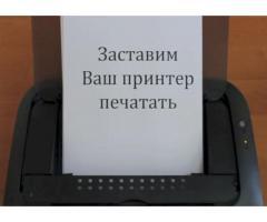 Заправка любых картриджей для принтера в Киеве