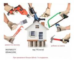 Ремонт и отделка квартир, офисов, домов в Киеве и области.