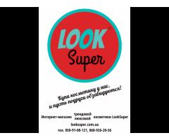 """косметика  Интернет-магазин """"Look Super"""""""