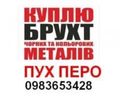 Прием Пух Перо Металлолом Б/У перины подушки Высокие цены