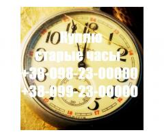 Куплю часы производства СССР, Швейцарии, Японии, Германии. Старые, бывшие в употреблении, новые