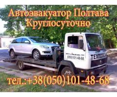 эвакуатор Полтава евакуатор
