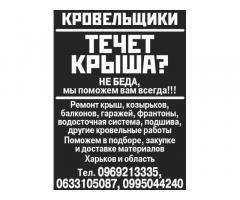 Ремонт шиферной кровли Харьков