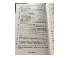 Книга Полное собрание Народной медицины