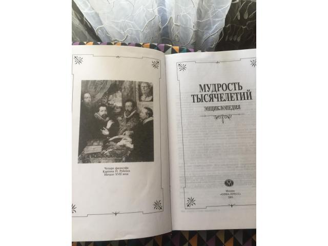 Энциклопедия Мудрости тысячилетий - 1/4