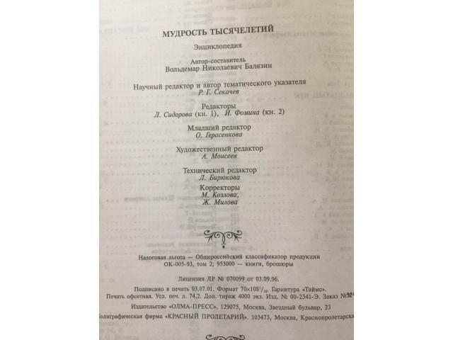 Энциклопедия Мудрости тысячилетий - 3/4