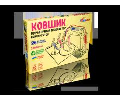 Ковшик - конструктор гидравлический экскаватор