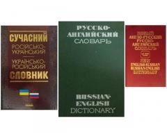 Продам русско-английский и русско-украинский словари