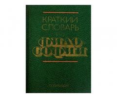 Продам словарь по философии 1982 года издания