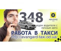 Работа в такси. Подработка в такси. Водитель в такси. Регистрация в такси