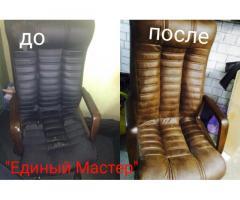 """Ремонт и перетяжка мягкой мебели """"Единый Мастер"""""""